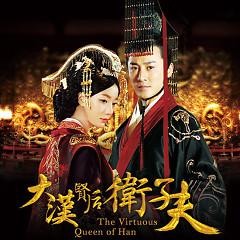Album 大汉贤后卫子夫 电视原声带 / Đại Hán Hiền Hậu Vệ Tử Phu OST - Various Artists
