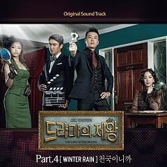 The King Of Dramas OST Part. 4 - MBLAQ