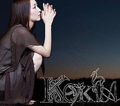 かわらないこと (Kawaranai Koto) -since1976- - KOKIA