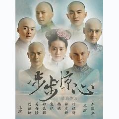 OST Bộ Bộ Kinh Tâm_Tước Nhi -