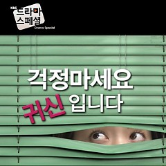 Don't Worry, It's A Ghost Drama Special OST - Park Shin Hye