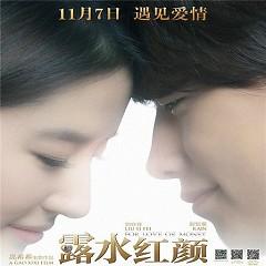 Album Be Here (電影 露水紅顏 主題曲) / Lộ Thủy Hồng Nhan OST - Trương Tịnh Dĩnh