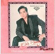Tình Ca Phượng Hoàng 1 - Elvis Phương