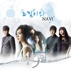 49 Days OST Part.2 - Navi