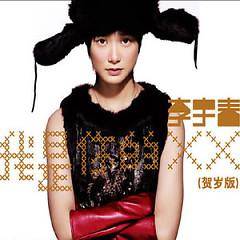 Album 我是你的XX / Em Là XX Của Anh - Lý Vũ Xuân