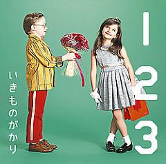 1 2 3 ~Koi ga Hajimaru~ - IKIMONOGAKARI