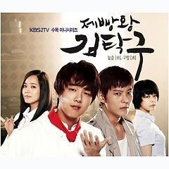 Playlist Vua bánh mì Kim Tak Goo -