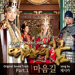 King's Dream OST Part.1 - Jessica