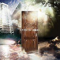 ドアクロール (Door Crawl) - Ai Kawashima