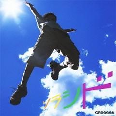 ソラシド(So La Si Do) - GreeeeN