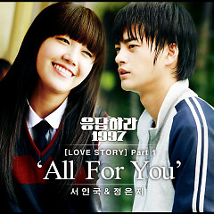 Reply 1997 Love Story OST Part.1 - Seo In Guk ft. Jung Eun Ji
