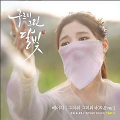 Album Moonlight Drawn By Clouds OST Part.8 - Beige