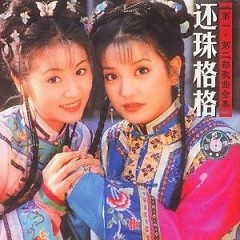 还珠格格 / Hoàn Châu Cách Cách OST (CD2)  - Various Artists