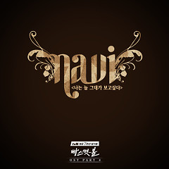 Basketball OST Part.4 - Navi