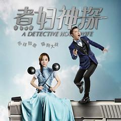 煮妇神探 电视剧原声带 / Thần Thám Nội Trợ OST - Giả Nãi Lượng ft. Lý Tiểu Lộ