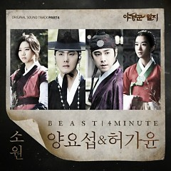 The Night Watchman's Journal OST Part.4 - Yoseob,