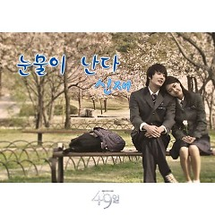 49 Days OST Part 8 - Shinjae