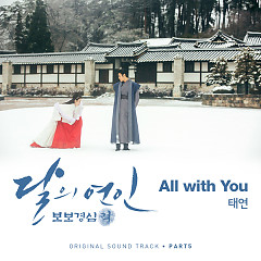 Album Moon Lovers: Scarlet Heart Ryo OST Part.5 - TAEYEON