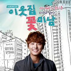 Flower Boy Next Door OST Part.5 - Yoon Shi Yoon