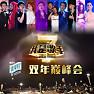 我是歌手 双年巅峰会 / Tôi Là Ca Sĩ Season 2 (Tập 14) - Various Artists
