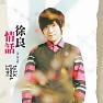 Bài hát 一公里的幸福 / Yi Gong Li De Xing Fu / Hạnh Phúc 1 Kilomet - Từ Lương