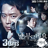 Three Days OST Part.4 - Gummy