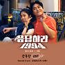 Bài hát Seoul, Here - Roy Kim