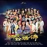 新济公活佛 电视原声带 / Tân Tế Công Hoạt Phật OST - Various Artists