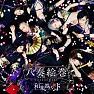 Bài hát Akatsuki No Ito - Wagakki Band