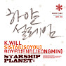 Starship Planet 2012 - K.will ft. Soyu ft. Boyfriend