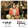 Rude Miss Young Ae Season 13 OST Part.1 - Yoon Ji Hoon
