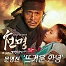 Heaven's Will OST Part.1 - Moon Myung Jin