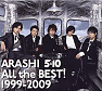 Album All The Best! 1999 - 2009 (CD2) - Arashi