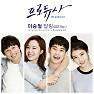 Bài hát Darling (OST Ver.) - Lee Seung Chul