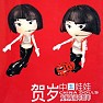 Happy Chinese New Year - China Dolls