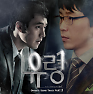 Ghost OST Part.2 - Shin Bo Ra