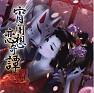 Bài hát Kagome Kagome - Yura Hatsuki
