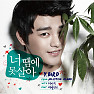 Y.BIRD from Jellyfish Island With Seo In Kook - Seo In Kook