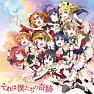 Bài hát Sore wa Bokutachi no Kiseki - Love Live!