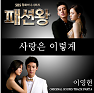 Bài hát Love Like This - Lee Young-hyun