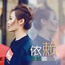 Bài hát 依赖 / Nương Tựa - Trương Lương Dĩnh