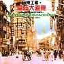 Bài hát 皇后大道东 (罗大佑)/ Queen's Road East - La Đại Hựu