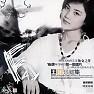 王菲-珍藏集/ Vương Phi – Bộ Sưu Tập (CD1) - Vương Phi