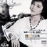 王菲-珍藏集/ Vương Phi – Bộ Sưu Tập (CD2) - Vương Phi