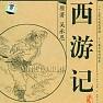 Album 西游记86版 电视剧录制版/ Tây Du Ký (Bản 86) (TV Recording Version) (CD5) - Various Artists