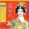 Bài hát 人之初/ Người Mới Sinh Ra - Various Artists