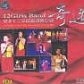 Bài hát 阿拉木汗/ Alamuhan - 12 Girls Band