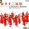 Bài hát 笑傲江湖/ Tiếu Ngạo Giang Hồ - 12 Girls Band
