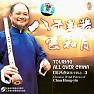 Bài hát 忘尽心中情(香港)/ Wang Jin Xin Zhong Qing - Various Artists