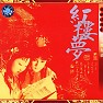 Bài hát 枉凝眉/ For Perfect Couple - Various Artists